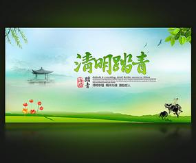 绿色清明踏青清明节海报