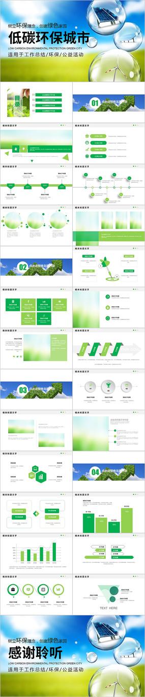 绿色生态低碳环保PPT模板