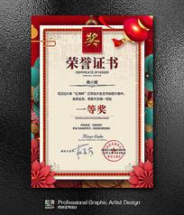 年终红色喜庆荣誉证书获奖证书模板