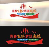 青青飞扬文化墙设计