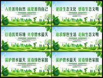 清新保护环境标语展板设计