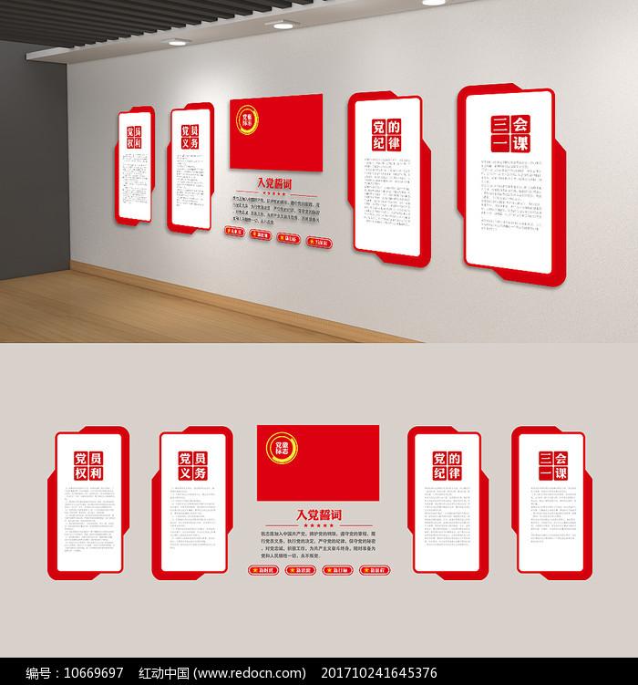入党誓词党员权利义务党建活动室背景墙图片