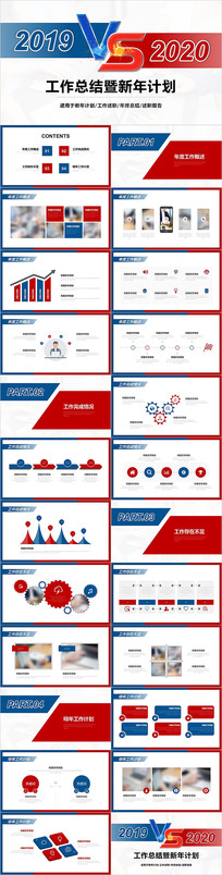 商务工作总结暨新年计划PPT模板