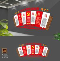 扇形红色党员职责党员活动室制度牌入党誓词
