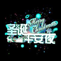 圣诞平安夜立体炫酷艺术字