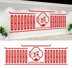社区村规民约文化墙宣传设计
