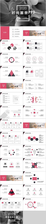 时尚画册品牌推广PPT模板