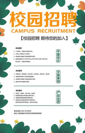 树叶校园招聘海报