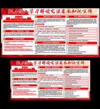 宪法宣传传栏