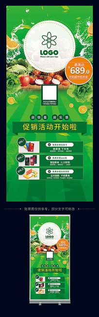 新鲜蔬果水果生鲜蔬果宣传促销X展架