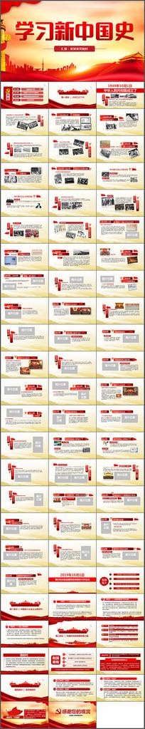 学习新中国史PPT模板