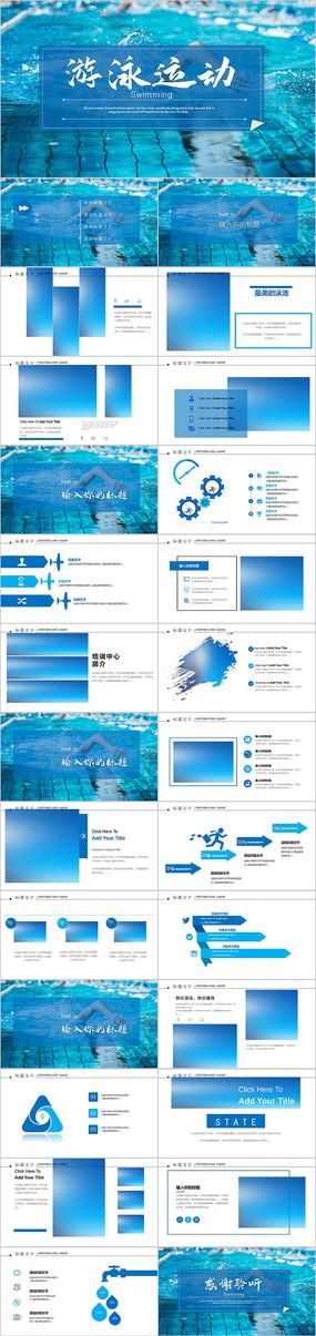 游泳运动游泳培训游泳比赛活动PPT