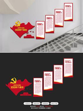 原创四个自信楼梯楼道文化墙党建文化墙