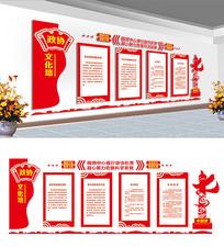 政协文化墙