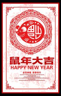 中国风鼠年剪纸海报