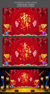 中国风中国年幸福年舞台背景设计