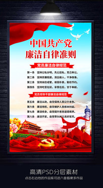 中国共产党廉洁自律准则海报设计