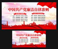 中国共产党廉洁自律准则宣传海报