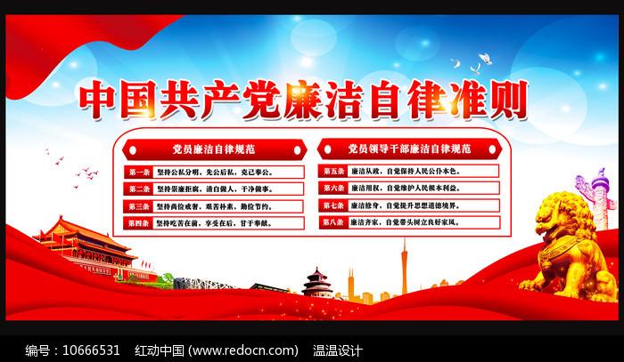 中国共产党廉洁自律准则展板图片