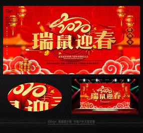 最新2020鼠年春节活动展板 PSD