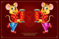 2020年春节卡通老鼠