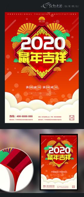 2020年鼠年吉祥喜庆促销海报 PSD