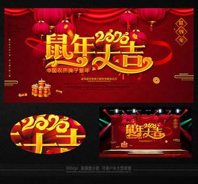 2020鼠年大吉精美节日展板 PSD