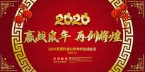 2020鼠年新年年会晚会舞台背景展板