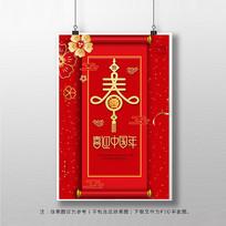 2020喜迎中国年海报设计