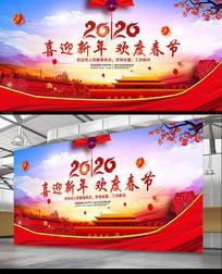 2020迎新年元旦党建舞台展板背景