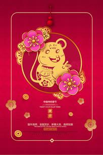 2020中国传统春节海报