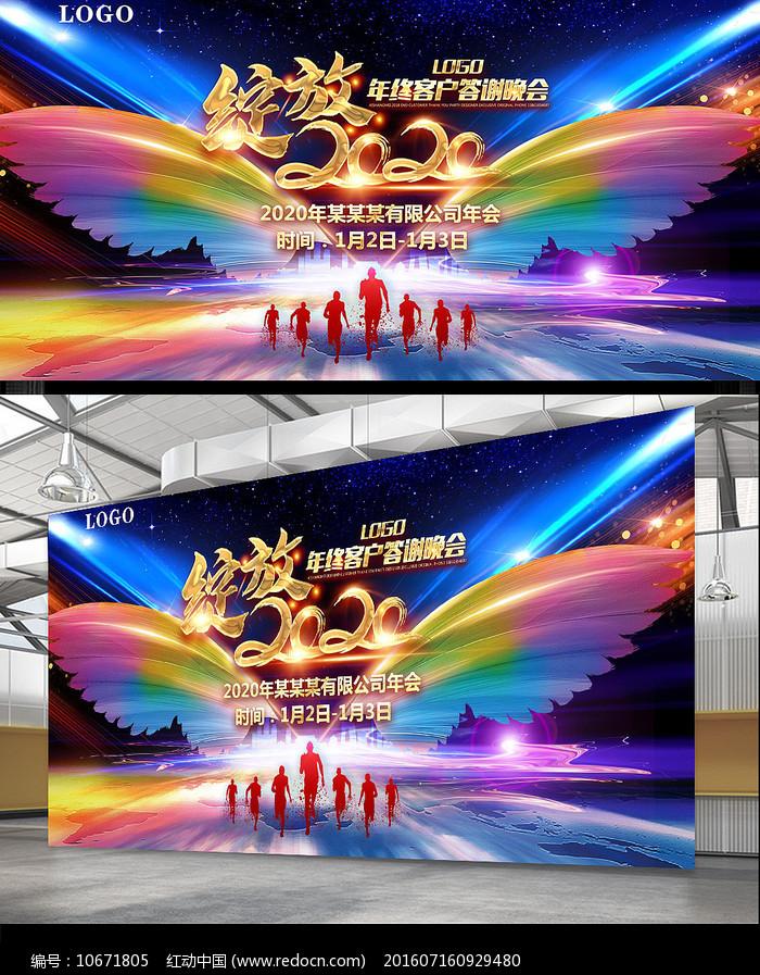 炫彩2020鼠年年会舞台会议展板背景图片