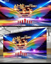 炫彩2020鼠年年会舞台会议展板背景