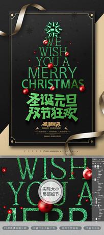创意高档双节元旦圣诞海报