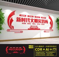 党建新时代文明实践所中心文化墙