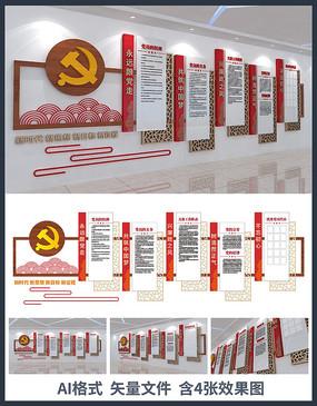 党员活动室形象墙设计