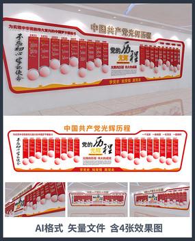党员室中国共产党光辉历程形象墙设计