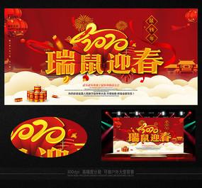 大气2020瑞鼠迎春节日展板 PSD