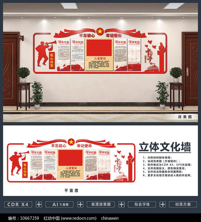 大气党建党员活动室入党誓词文化墙图片
