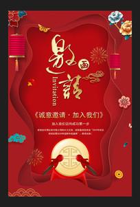 大气中国风国潮喜庆邀请函海报设计