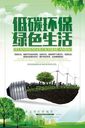 低碳环保绿色生活海报