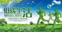 低碳生活绿色出行保护地球宣传展板