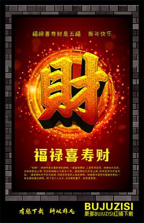 福禄喜寿财海报设计 PSD