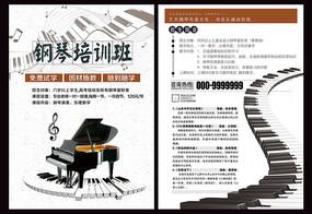 钢琴培训班宣传彩页设计