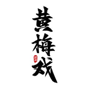 国潮黄梅戏艺术字