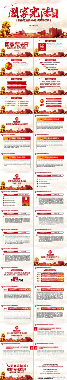国家宪法日普法日PPT模板
