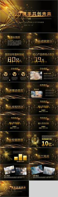 黑金2020企业年会颁奖典礼PPT模板