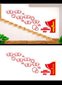 核心价值观党建楼梯墙