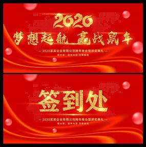 红色2020年会舞台背景板