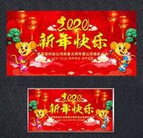 红色2020鼠年宣传海报